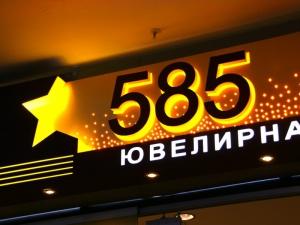 Капитальный ремонт магазина РСК СПб
