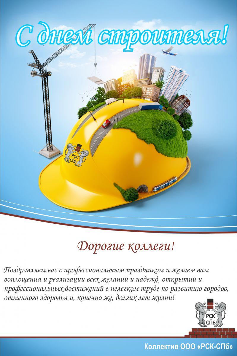 Примите наши поздравления с днем строителя 286